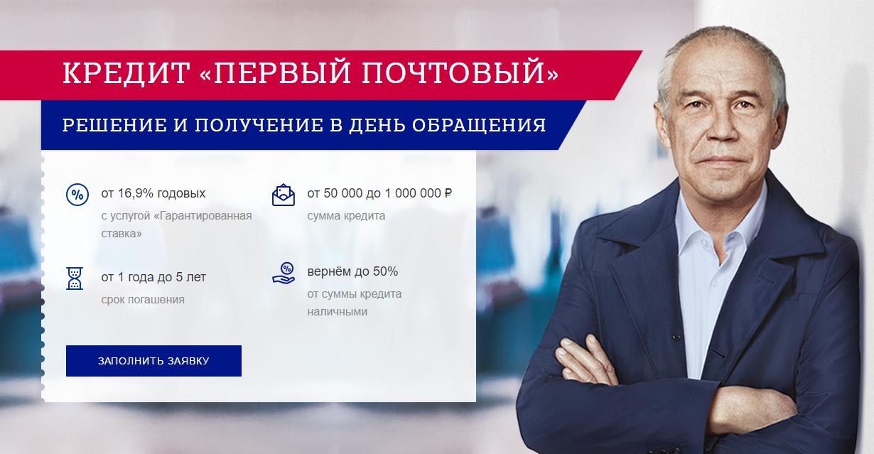 Почта банк кредит наличными онлайн заявка астрахань